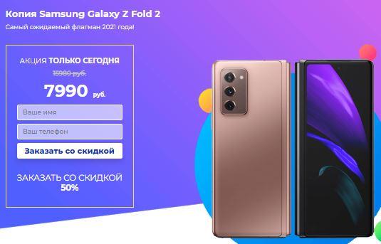 телефон самсунг z fold 2 обзор